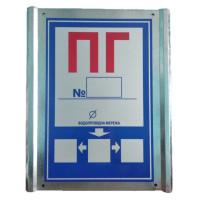 Знак ПГ  (люмінесцентний металевий) 36х50
