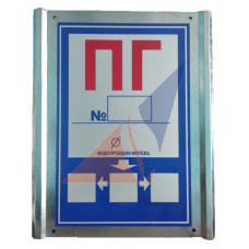Комплектующие к гидрантам Знак ПГ  (люмінесцентний металевий) 36х50