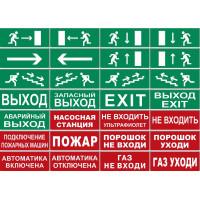 Оповещатели, знаки безопасности