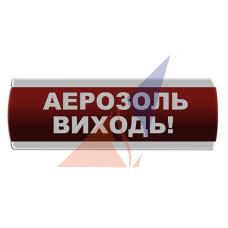 """Оповещатели световые Оповещатель световой """"Аерозоль виходь!"""""""