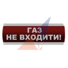 """Оповещатель световой """"Газ - не входити!"""" - Фото №1"""