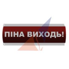 """Оповещатели световые Оповещатель световой """"Піна - виходь"""""""
