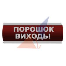 """Оповещатель световой """"Порошок - виходь"""" - Фото №1"""