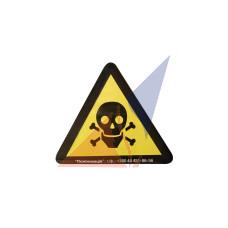 Предупреждающие знаки Осторожно ! Ядовитые вещества
