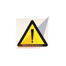 Предупреждающие знаки Осторожно ! Прочие опасности