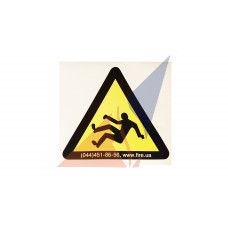 Предупреждающие знаки Осторожно ! Возможно падение!