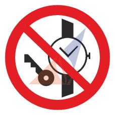 Запрещается иметь при (на) себе металлические предметы (часы и т.п.)