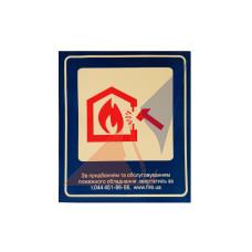 Знаки пожарной безопасности Место вскрытия конструкции